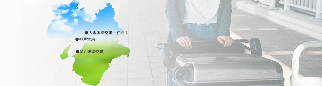 近畿地方空港送迎